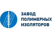 Логотип Завод полимерных изоляторов, ЗАО