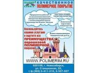 Логотип ПОЛИМЕРЦВЕТ, ООО