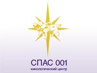 """Логотип Кинологический Центр """"СПАС-001"""", ООО"""