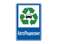 Логотип АвтоРециклинг, ООО