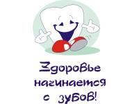 """Логотип ООО """"32"""" стоматология"""
