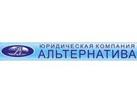 Логотип АЛЬТЕРНАТИВА, юридическая компания, ЗАО