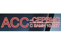Логотип АСС-Сервис, ООО