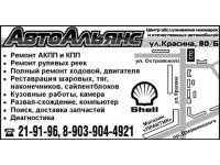 Логотип СТО Альянс, ООО