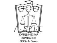 Логотип А-Лекс, ООО, Юридическая компания