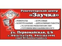 "Логотип Репетиторский центр ""Заучка"", ООО ""Энзим"""