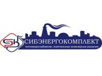 Логотип Сибэнергокомплект, ООО