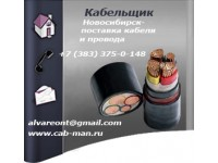 Логотип Кабельщик Новосибирск