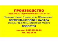 """Логотип  ООО """"Стекловъ В.А."""""""