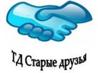 Логотип Старые Друзья, ТД, ООО