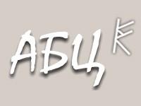 Логотип АБЦ, ООО
