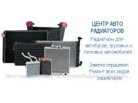 Логотип Автоцентр ремонта и изготовления автомобильных радиаторов