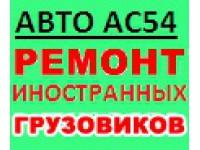 Логотип Авто Ас54, автосервис