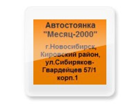 "Логотип Автостоянка ООО ""Месяц-2000"""