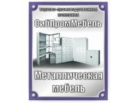 Логотип СибПромМебель, ООО торгово-производственная компания