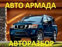 Логотип Авто Армада, центр авторазбора и продажи контрактных запчастей