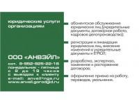 Логотип Анвэйл, ООО