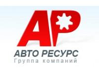 Логотип Авторесурс