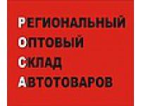 Логотип РОСА (Региональный Оптовый Склад Автотоваров)