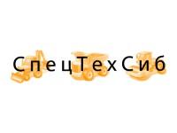 Логотип СпецТехСиб