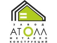 Логотип Промышленное строительство фирмы «Атолл»