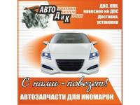 Логотип АвтоДиК, ООО