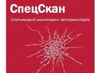 Логотип СпецСкан, ООО