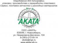 Логотип АКАТА, ООО