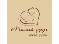 Логотип Зоостудия Милый друг