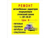 Логотип                                                           РЕМОНТ РАДИАТОРОВ, ул.Большевистская 125/9