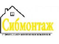 Логотип Сибмонтаж, ООО