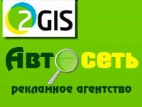 """Логотип Рекламное Агентство ООО """"Автосеть"""""""
