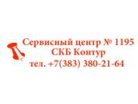 Логотип АРС Система Сервисный центр 1195 СКБ Контур , ООО