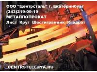 Логотип Компания Центрсталь, ООО (Екатеринбург)