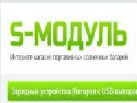 Логотип S-МОДУЛЬ интернет-магазин портативных солнечных батарей