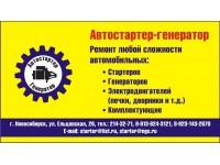 "Логотип ""Автостартер-Генератор"""