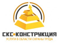Логотип СКС-Конструкция - Услуги в области охраны труда