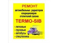 """Логотип                                                        """"Автоцентр РЕМОНТА и изготовления РАДИАТОРОВ"""""""