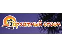 Логотип Бархатный сезон Туристическая фирма