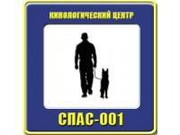 Логотип Кинологический Центр СПАС-001