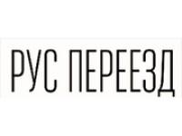 Логотип Рус Переезд. Грузчики Новосибирск