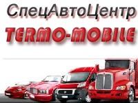 Логотип 1-й Автоцентр TERMO-MOBILE ремонта и изготовления РАДИАТОРОВ и ГЛУШИТЕЛЕЙ.