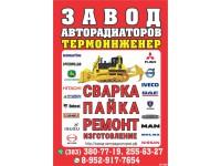 """Логотип """" Завод Автрадиаторов"""", ИП Войтов А.С."""