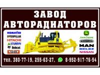 "Логотип ""АВТО РАДИАТОР ЦЕНТР ""Термоинженер"""