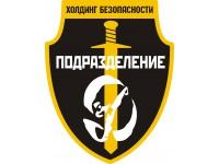 """Логотип Холдинг безопасности """"Подразделение """"Д"""", физическая охрана"""