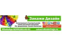 Логотип Закажи Дизайн ООО
