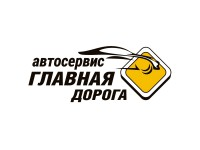 Логотип Автосервис Главнавя дорога