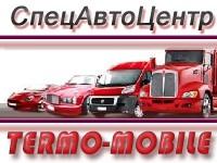 Логотип TERMO-MOBILE - СпецАвтоЦентр