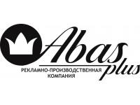 """Логотип ООО """"Абас-плюс"""", широкоформатная печать"""
