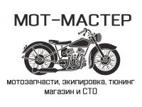 Логотип Мот-Мастер. Мотозапчасти и аксессуары